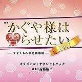 映画『かぐや様は告らせたい 〜天才たちの恋愛頭脳戦〜 ファイナル』オリジナル・サウンドトラック