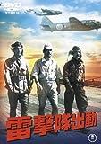 雷撃隊出動[DVD]