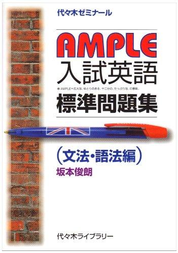 AMPLE入試英語標準問題集 文法・語法編の詳細を見る