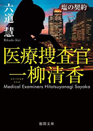 医療捜査官 一柳清香 塩の契約 (徳間文庫)
