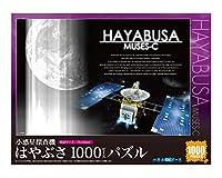 青島文化教材社 スカイネット パズル・De・ピース はやぶさ 1000ピースパズル