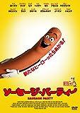 ソーセージ・パーティー[DVD]