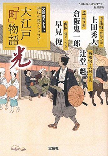 大江戸「町」物語 光 (宝島社文庫 「この時代小説がすごい!」シリーズ)