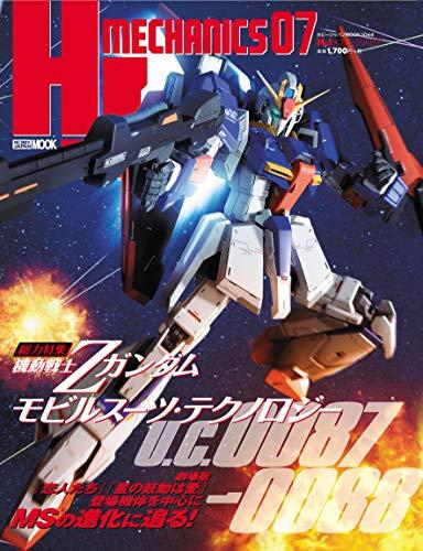HJメカニクス07 (ホビージャパンMOOK 1044)