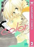 color 2 (マーガレットコミックスDIGITAL)