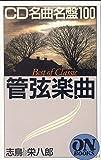 ON BOOKS(115)CD名曲名盤100 管弦楽曲 (オン・ブックス)