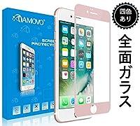 【ローズゴールド】AMOVO iPhone 7 フィルム アイフォン 7 強化ガラス 硬度9H 3D touch 硬度9H 撥油性 飛散防止処理