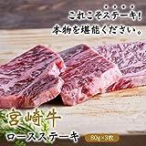 宮崎牛ロースステーキ約80g×3枚