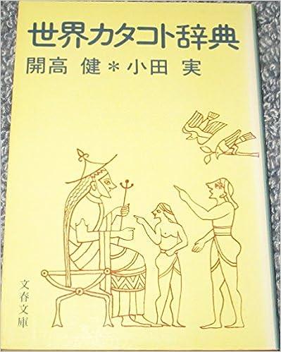 世界カタコト辞典 (文春文庫 127-3)
