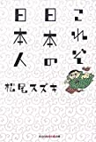 これぞ日本の日本人 (知恵の森文庫)