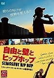 自由と壁とヒップホップ [DVD] image