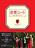 恋愛ニート Blu-ray BOX