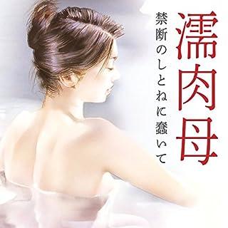 濡肉母 禁断のしとねに蠢いて                   著者:                                                                                                                                 鬼頭 龍一                               ナレーター:                                                                                                                                 Sayuri.A                      再生時間: 1 時間  11 分     1件のカスタマーレビュー     総合評価 1.0