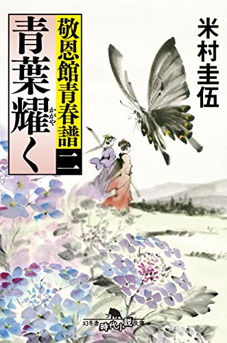 敬恩館青春譜 二 青葉耀く (幻冬舎時代小説文庫)
