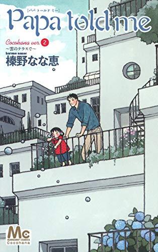 Papa told me Cocohana ver.2 ~雲のテラスで~ (マーガレットコミックス)