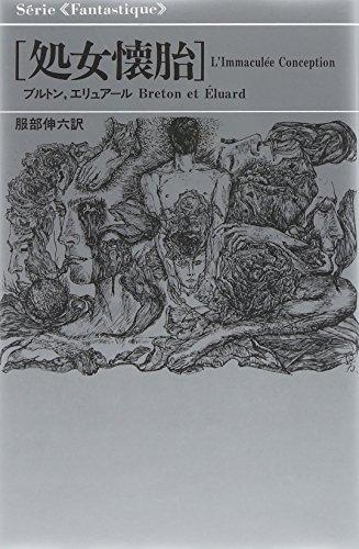 「処女懐胎」 (Serie fantastique)