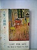 人生への情熱〈上巻〉―若きゴッホ (1951年) (世界文学選書〈第120〉)