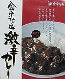 会津地鶏 カレー 激辛 220g