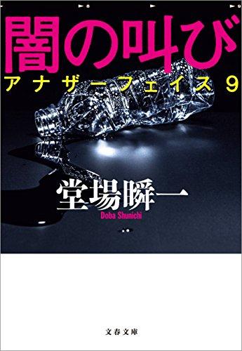 闇の叫び アナザーフェイス9 (文春文庫)