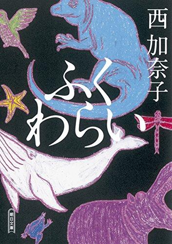 ふくわらい (朝日文庫)
