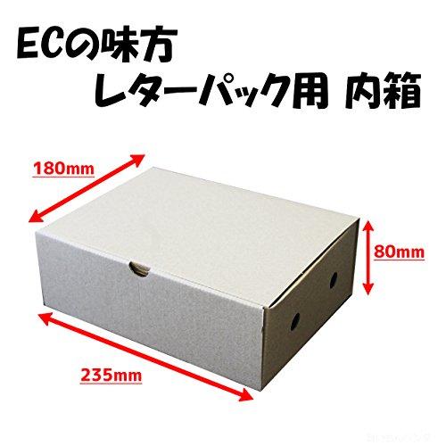 ECの味方 レターパックプラス用 内箱 ダンボール 150枚 商品梱包やギフト箱に