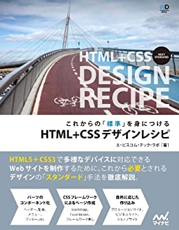 [エ・ビスコム・テック・ラボ]のこれからの「標準」を身につける HTML+CSSデザインレシピ[固定レイアウト版]