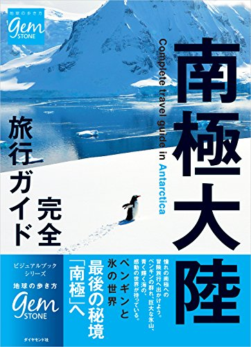 南極大陸 完全旅行ガイド (地球の歩き方GEM STONE)