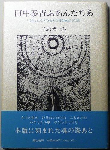 田中恭吉ふあんたぢあ―「月映」に生きたある夭折版画家の生涯