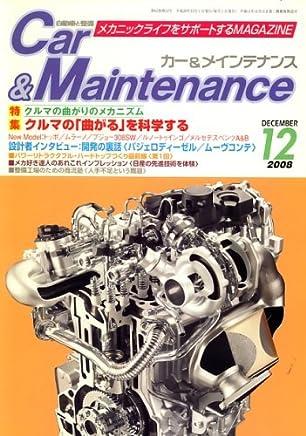 Car&Maintenance (カーアンドメインテナンス) 2008年 12月号 [雑誌]