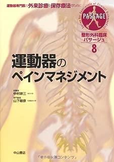 運動器のペインマネジメント (整形外科臨床パサージュ)