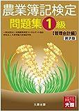 農業簿記検定 問題集1級 管理会計編 第2版