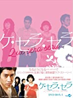 ケ・セラ・セラ DVD BOX I