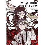 文豪ストレイドッグス(20) (角川コミックス・エース)