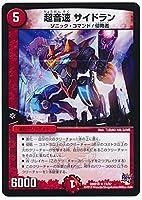デュエルマスターズ/DMR-19/019/R/超音速 サイドラン/火/進化クリーチャー