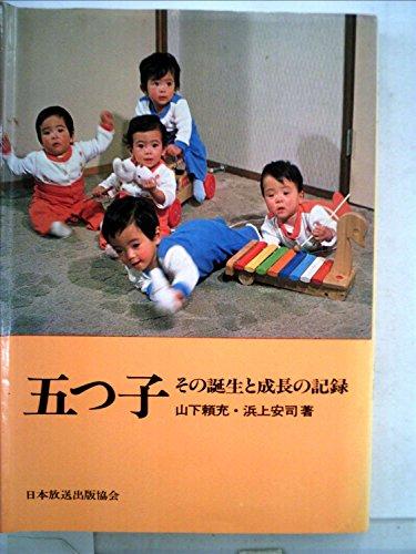 五つ子―その誕生と成長の記録 (1977年)