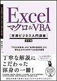 Excel マクロ&VBA [実践ビジネス入門講座]【完全版】 「マクロの基本」から「処理の自動化」まで使えるスキルが学べる本気の授業 【Excel 2019/2016/2013 & Office 365対応】