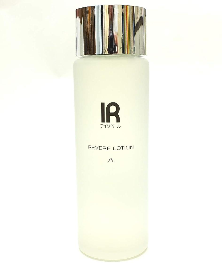 ユニークな印象講師IR アイリベール化粧品 スキンローションA (自立活性用化粧水) 120ml