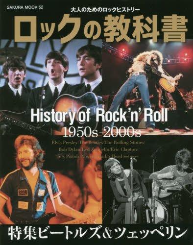 ロックの教科書―大人のためのロックヒストリー (SAKURA・MOOK 52)