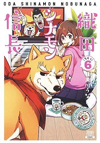 織田シナモン信長 (6) (ゼノンコミックス)