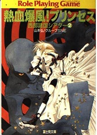 熱血爆風!プリンセス―西部諸国シアター〈2〉 (富士見文庫―富士見ドラゴンブック)