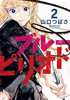 [山口つばさ]のブルーピリオド(2) (アフタヌーンコミックス)