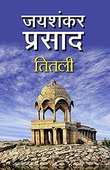 Titli  (Hindi) by [Jaishankar Prasad]
