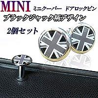 BMWミニ ミニクーパー 室内ドアロックピン 変換 メッキタイプ ブラックジャックデザイン 2個セット MOMOKI