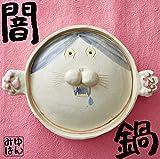 闇鍋(完全生産限定盤)CD+鍋専用Tシャツ