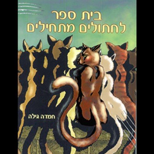 Cats' School audiobook cover art