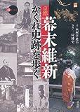 京都 幕末維新かくれ史跡を歩く (新撰 京の魅力)