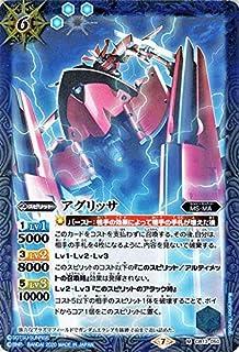 バトルスピリッツ アグリッサ(Mレア) ガンダム 宇宙を駆ける戦士(BS-CB13) | バトスピ MS・MA スピリット 青