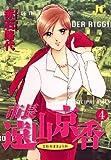 市長 遠山京香(4) (ジュディーコミックス)