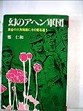 幻のアヘン軍団―黄金の三角地帯にその影を追う (1977年) (海外取材シリーズ)