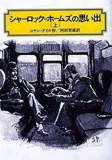 シャーロック・ホームズの思い出〈上〉 (偕成社文庫)